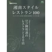 湘南スタイルレストラン100