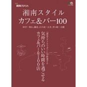 湘南スタイルカフェ&バー100