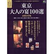 東京大人の宴100選 2005年版