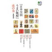 「日本全国うまい焼酎虎の巻」(エイ文庫)