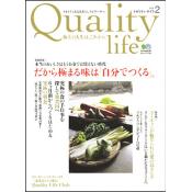 Quality life (クオリティ・ライフ) no.2