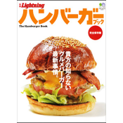 別冊Lightning Vol.64 ハンバーガーブック