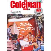 THE Coleman BOOK コールマンのすべてがわかる本