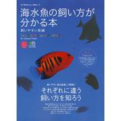 海水魚の飼い方が分かる本 飼いやすい魚編