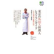 東京の外国人料理人レストランガイド(エイ文庫)