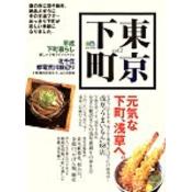 東京下町 Vol.2