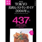 東京美食マガジン 価格別TOKYO美的レストランガイド2004年