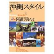沖縄スタイル Vol.1