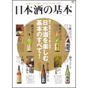 日本酒の基本