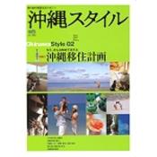 沖縄スタイル Vol.2