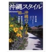 沖縄スタイル Vol.3