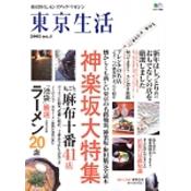 東京生活 no.4
