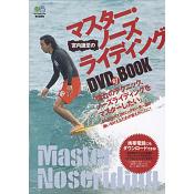 宮内謙至のマスター・ノーズライディングDVD BOOK