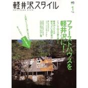 軽井沢スタイル No.1