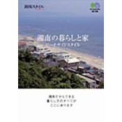 湘南の暮らしと家(エイ文庫)