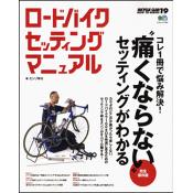ロードバイクセッティングマニュアル