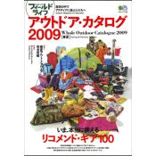 フィールドライフ アウトドア・カタログ2009 [春夏]