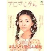 アロマじかん Vol.4