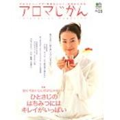 アロマじかん Vol.5