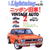 別冊Lightning Vol.26 ニッポン旧車 VINTAGE AUTO2