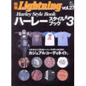 別冊Lightning Vol.27 ハーレースタイルブック #3