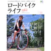 ロードバイクライフ Vol.2