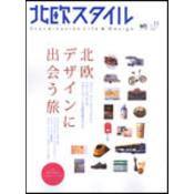 北欧スタイル No.11