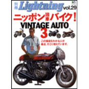 別冊Lightning Vol.29 ニッポン旧車バイク! VINTAGE AUTO3