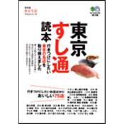 東京すし通読本(エイ文庫)