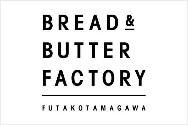 ブレッド&バターファクトリー 二子玉川/用賀