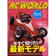 RC WORLD 2015年6月号 No.234