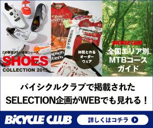 BiCYCLE CLUBスペシャルコンテンツページへのリンクバナー