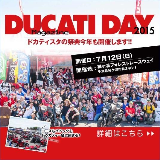 DUCATI Magazine DAY 2015