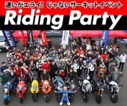 RidingPartyページへのリンク画像