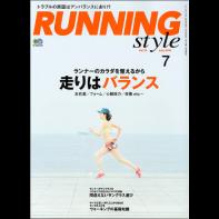 ランニング・スタイル 2015年7月号 Vol.76