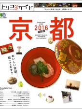 トリコガイド京都 2016 最新版