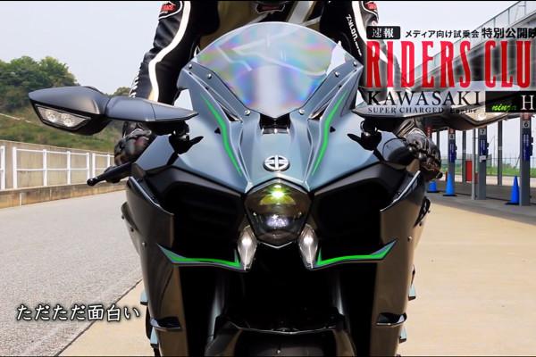 【未体験サウンド!!】カワサキのスーパーチャージドバイク H2の走行動画【公開!!】