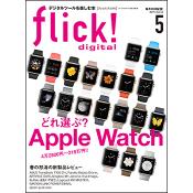 flick! digital (フリック!デジタル) 2015年5月号 Vol.43