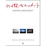 にっぽんモニュメント | Nippon Monument