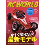 RC WORLD 2015年6月号 No.234