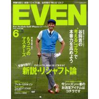 EVEN(イーブン) 2015年6月号 Vol.80