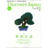 Discover Japan 2015年6月号 Vol.44
