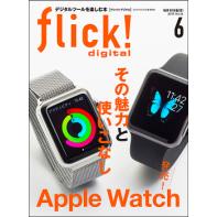 flick! digital (フリック!デジタル) 2015年6月号 Vol.44