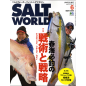 SALT WORLD 2015年6月号 Vol.112
