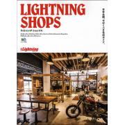 別冊Lightning vol.141 ライトニングショップス