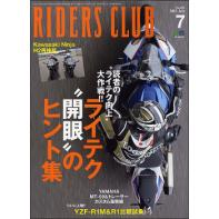 RIDERS CLUB 2015年7月号 No.495