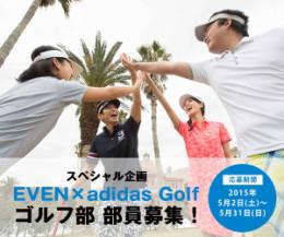 EVEN×adidas Golfゴルフ部 部員募集!ページへのリンク画像