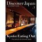 Discover Japan-AN INSIDER'S GUIDE Vol.1