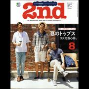 2nd(セカンド) 2015年8月号 Vol.101