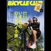 BiCYCLE CLUB 2015年8月号 No.364 [付録:冊子]